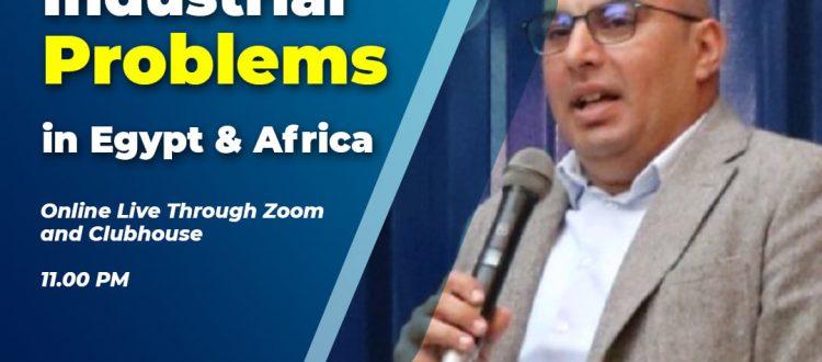 مشاكل التصنيع في مصر وإفريقيا
